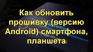 видео Как обновить (перепрошить) BIOS на ноутбуке