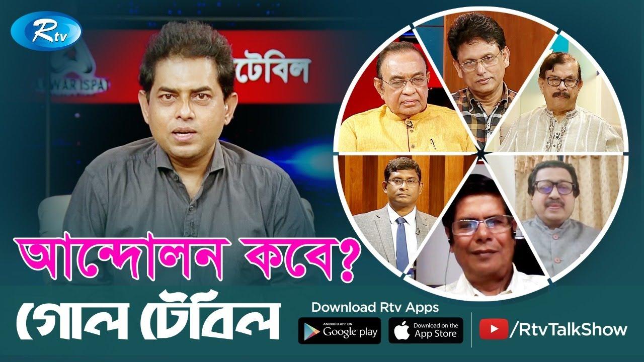 আন্দোলন কবে? | Political Situation In Bangladesh | Goll Table | Rtv Talkshow