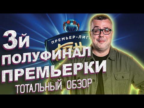 Обзор КВН-2020. Третья 1/2 Премьер-лиги.