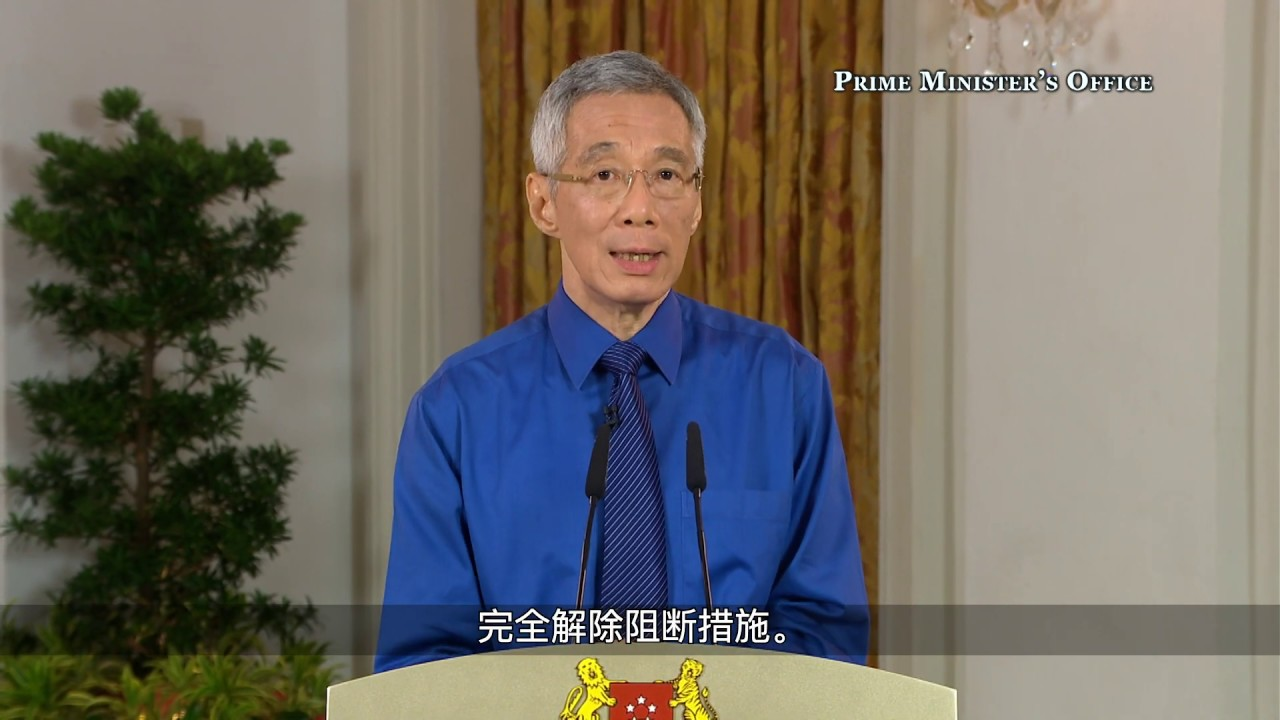 PM Lee Hsien Loong on the COVID-19 pandemic in Singapore on 21 April 2020 (Chinese remarks)