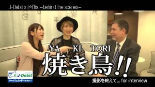 i☆Risの山北早紀/澁谷梓希の2名が出演した『J-Debit × i☆Ris ショッピン...