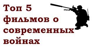 ТОП 5 ФИЛЬМОВ ОСНОВАННЫХ НА РЕАЛЬНЫХ СОБЫТИЯХ В СОВРЕМЕННЫХ ВОЙНАХ