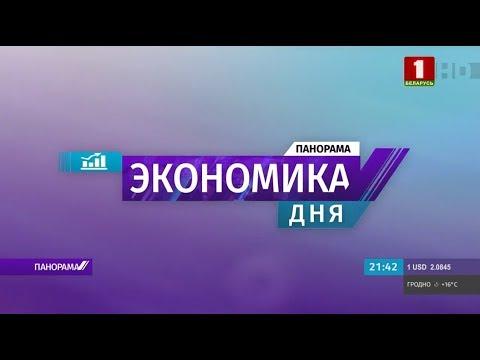 """""""Экономика дня"""" 05.12.2019"""
