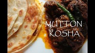 MUTTON KOSHA Bengali Recipe | KOSHA MANGSHO | গোলবাড়ীর কষা মাংস | পুজো স্পেশাল