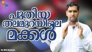 പുതിയ  തലമുറയിലെ മക്കൾ -Happy Life tv-Malayalam parenting-Malayalam Motivation