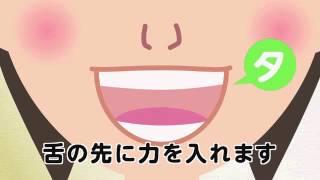 【歌う】歌って元気~パタカラ~ パタカラを始めよう!(説明動画) ~JOYSOUND FESTA コンテンツ紹介動画~