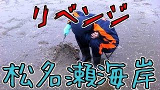 松名瀬海岸で潮干狩りのリベンジしました。 撮影日は2015年3月20日大潮...