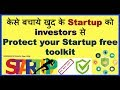 How to Protect your Startup from investors सब कुछ हिन्दी में जानिए