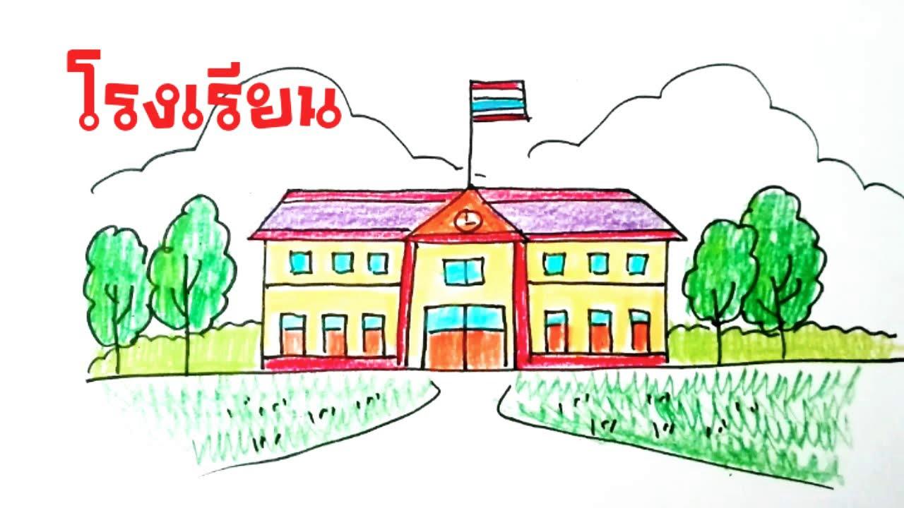 วาดรูป โรงเรียน ระบายสี   How to draw School - YouTube