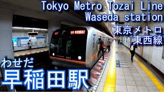 【4K】東西線 早稲田駅に潜ってみた Waseda station Tozai Line
