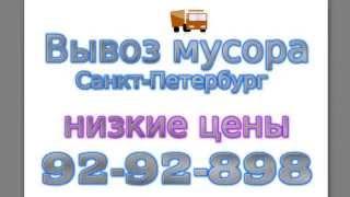 вывоз мусора санкт петербург(, 2013-10-19T11:38:43.000Z)