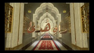 Rah-e-Huda | 12th September 2020