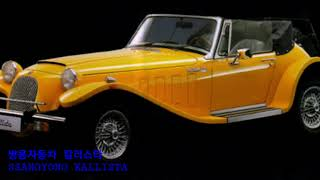 [자동차] 쌍용자동차 칼리스타 (SSANGYONG KA…