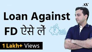 Loan Against Fixed Deposit (FD) - Hindi