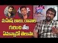 మహేష్ బాబు, రానా ల గురించి తేజ Director Teja About Mahesh Babu , Rana Daggubati YOYO Cine Talkies