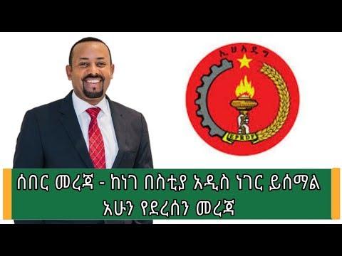 Ethiopia: ሰበር መረጃ - ከነገ በስቲያ አዲስ ነገር ይሰማል አሁን የደረሰን መረጃ