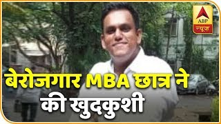Youngster Commits Suicide Due To Unemployment In Powai | ABP News