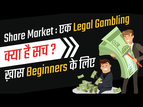 Is Stock Market a Legal Gambling ? Special Case Study for Stock Market Beginners