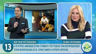 Eurovision 2019: Ποια πασίγνωστη τραγουδίστρια θα εκπροσωπήσει την Κύπρο;