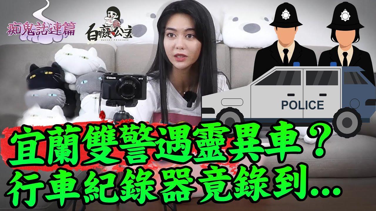太陰毛!行車記錄器被動手腳?警察抓不到人【白癡公主的無碼專區】