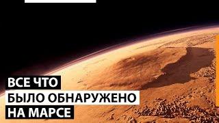Все что было обнаружено марсоходом Perseverance до сих пор