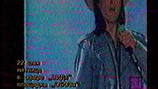 МузОбоз (1 канал Останкино, 1992) Анонс