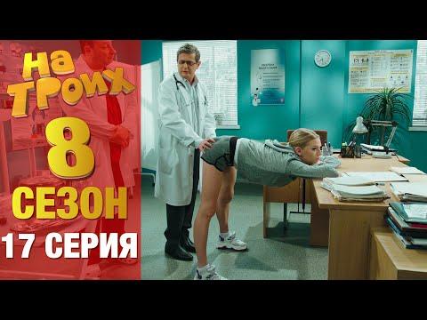 ▶️ На Троих 8 сезон 17 серия - Юмористический сериал от Дизель Студио | Лучшие приколы 2020