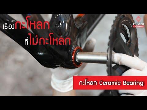 ความรู้เรื่องกะโหลก จักรยาน Ceramic Bearing    S FIGHT