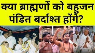 Tamil Nadu के मंदिरों में गैर-ब्राह्मण और औरतें बनेंगी पंडित: क्रांतिकारी या दिखावा?
