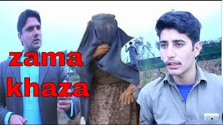 pashto new funny video zama khaza 2019 hd pashto
