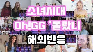 소녀시대(Girls' Generation) - -Oh!GG '몰랐니(Lil' Touch…