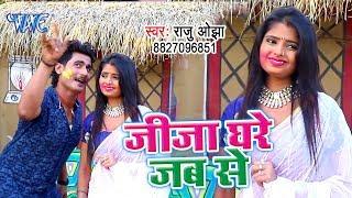 सुपरहिट होली गीत 2019 - Jija Ghare Jab Se - Raju Ojha - Bhojpuri Song 2019