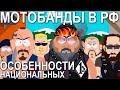 Мотоклубы или мотобанды? Байкеры в России - кто они?