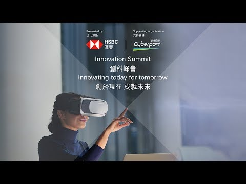 HSBC Innovation Summit 2018