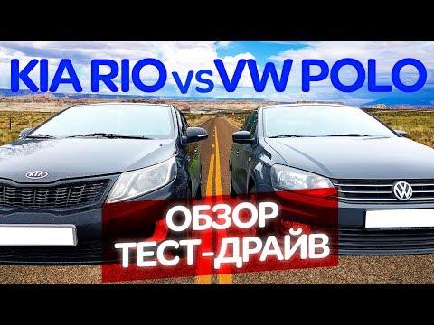 KIA RIO против VW POLO SEDAN Обзор Тест Драйв