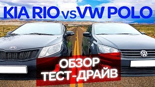 Video KIA RIO против VW POLO SEDAN Обзор Тест Драйв download MP3, 3GP, MP4, WEBM, AVI, FLV April 2018