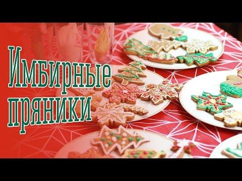 Пряники домашние Пошаговый рецепт с фото Выпечка