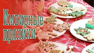 Рождественские имбирные пряники. Лучший рецепт имбирных пряников