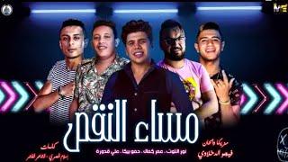 """مهرجان """" مساء النقص """" حمو بيكا - عمر كمال - علي قدورة - نور التوت - توزيع فيجو الدخلاوي 2019"""