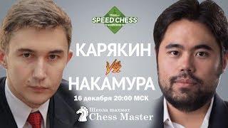 Карякин - Накамура. 1/2 Чемпионата Мира По Блиц Шахматам На сhess.com