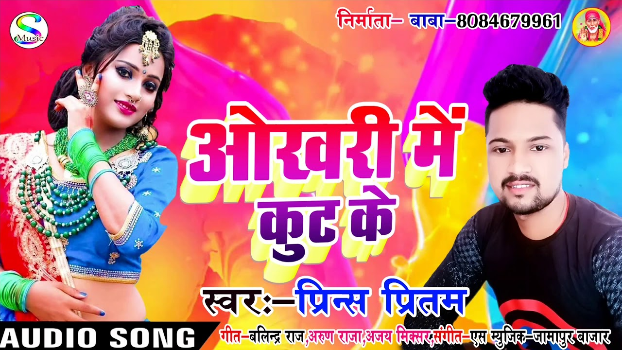 प्रिंस प्रीतम का बहुत ख़तरनाक सांग-ओखरी में कूट के इस गाने को हेड फोन में सुने