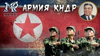 Армия КНДР * The army of the DPRK
