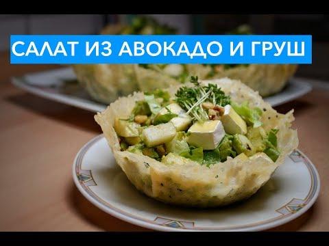 Салат из авокадо и груш в корзинках из пармезана