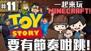 要有節奏咁跳! | 一起來玩Minecraft! #11 thumbnail