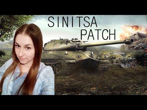 ДЕВУШКА УЧИТСЯ ИГРАТЬ))))))ГЕНЕРАЛЬСКАЯ БИТВА))) Sinitsa Patch ???? WOT ????  Stream
