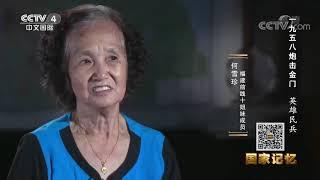 《国家记忆》 20200610 一九五八炮击金门 英雄民兵  CCTV中文国际