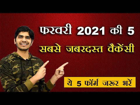 Top 5 Government Job Vacancy in February 2021 | You Must Apply