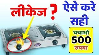 गैस चूल्हे में लीकेज की समस्या को घर पर कैसे दूर करे gas stove leakage problem solution in Hindi