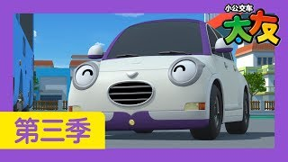 太友 第3季 第5集 l 上學去 l 小公交車太友 | 兒童漫畫 | 幼兒漫畫 | 兒童卡通 | 幼兒卡通 | 兒童小電影