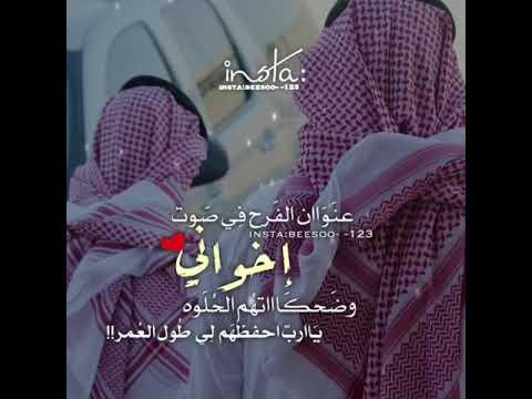 عنوان الفرح في صوت اخواني شيله اخواني بـ60ريال لطلب انستقرام Insta Beesoo 123 Youtube